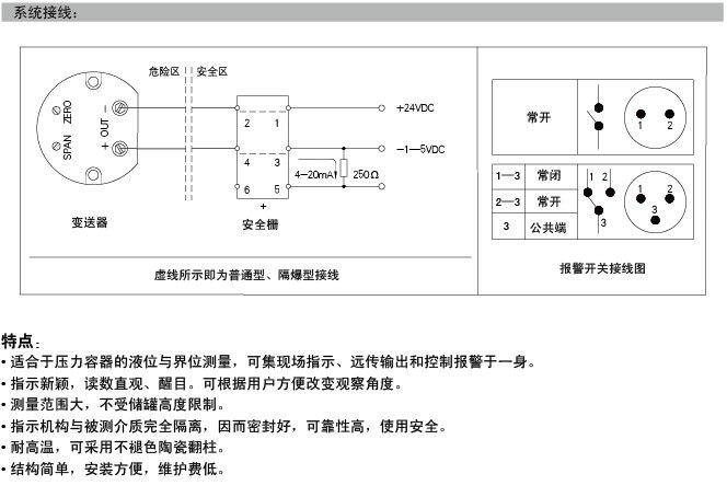 磁翻板液位计-磁性浮子液位计接线图